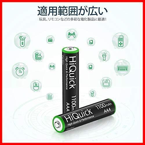 ★即決★ニッケル水素電池1100mAh 約1200回使用可能 単四充電池セット ケース2個付き HiQuick 単4充電池 IK-87 8本入り 単4電池 充電式 単4_画像4