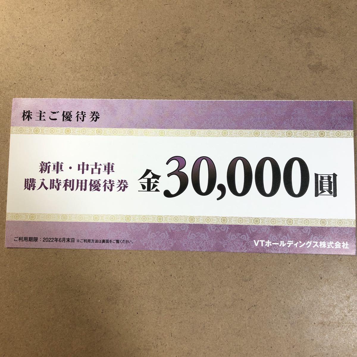 VTホールディングス 株主優待 新車・中古車 3万円割引券 クーポン券 株主優待券 30000円_画像1