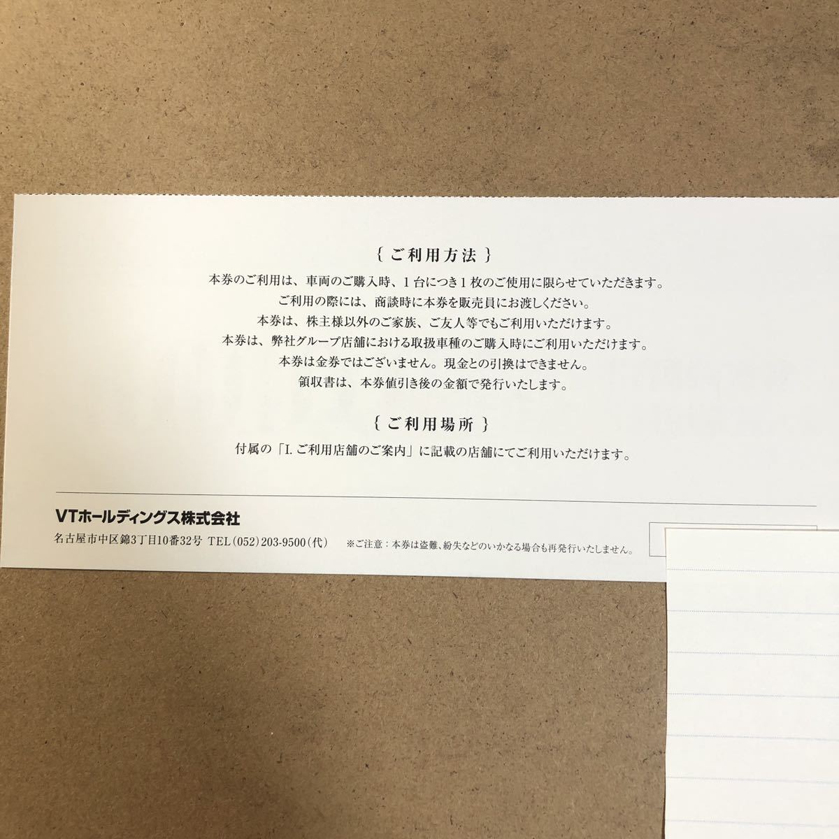VTホールディングス 株主優待 新車・中古車 3万円割引券 クーポン券 株主優待券 30000円_画像2