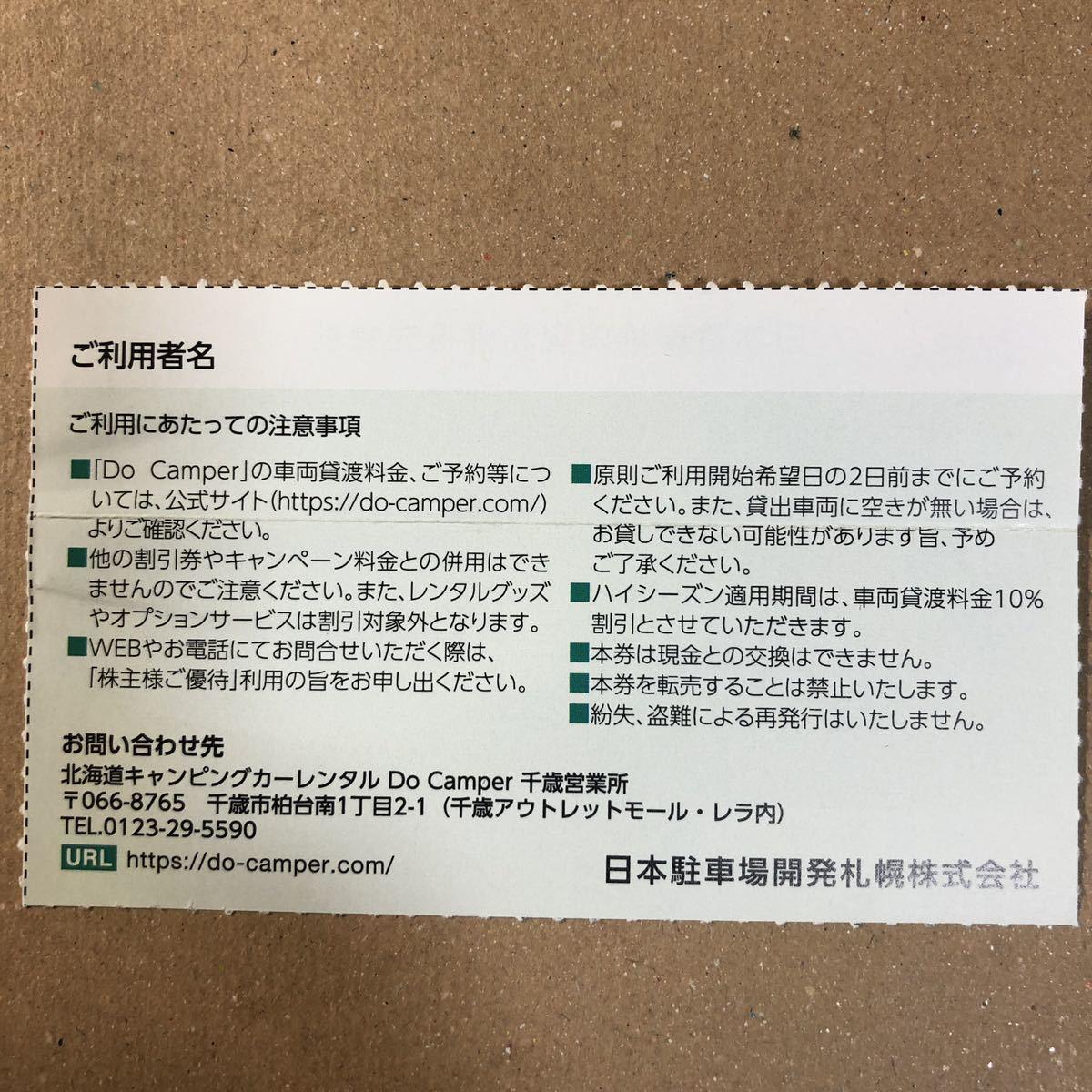 Do Camper 30%割引券 日本駐車場開発 株主優待券 北海道キャンピングカー クーポン券_画像2