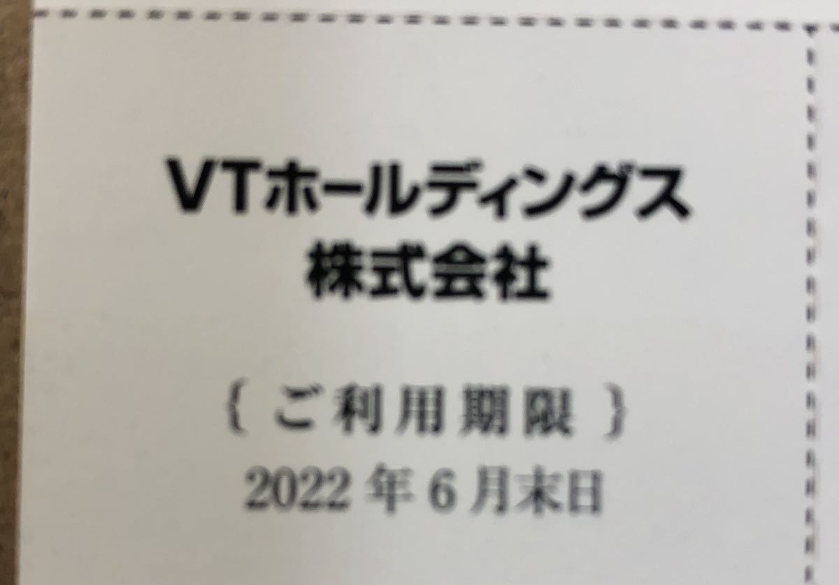 Jネットレンタカー 割引券 10% 20%割引 VTホールディングス 株主優待 クーポン券 株主優待券_画像3
