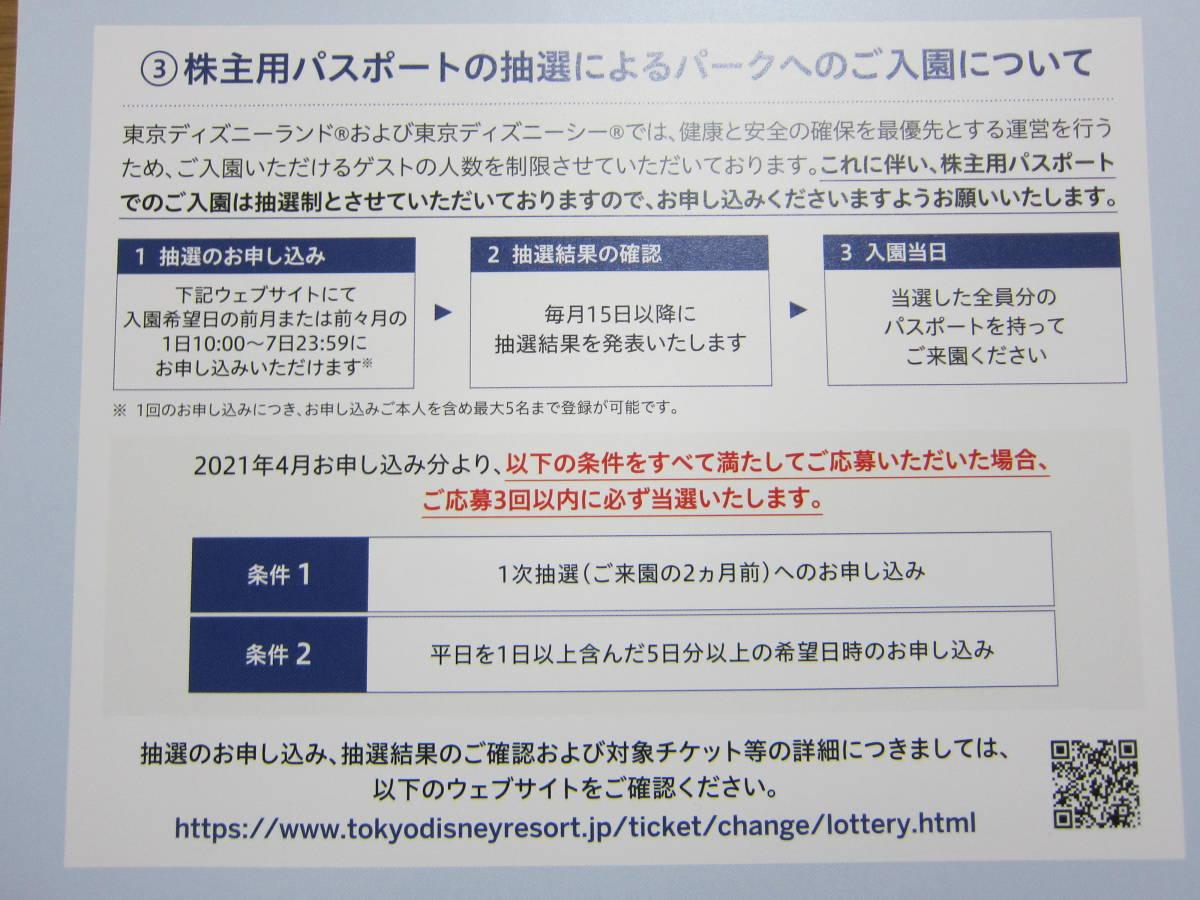 東京ディズニーリゾート  株主用パスポート 2枚セット  送料無料_画像2