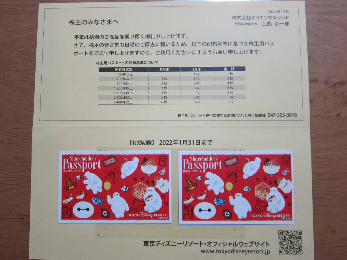 東京ディズニーリゾート  株主用パスポート 2枚セット  送料無料_画像1