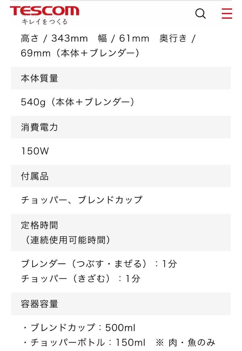 テスコム スティックブレンダー THM322 ホワイト