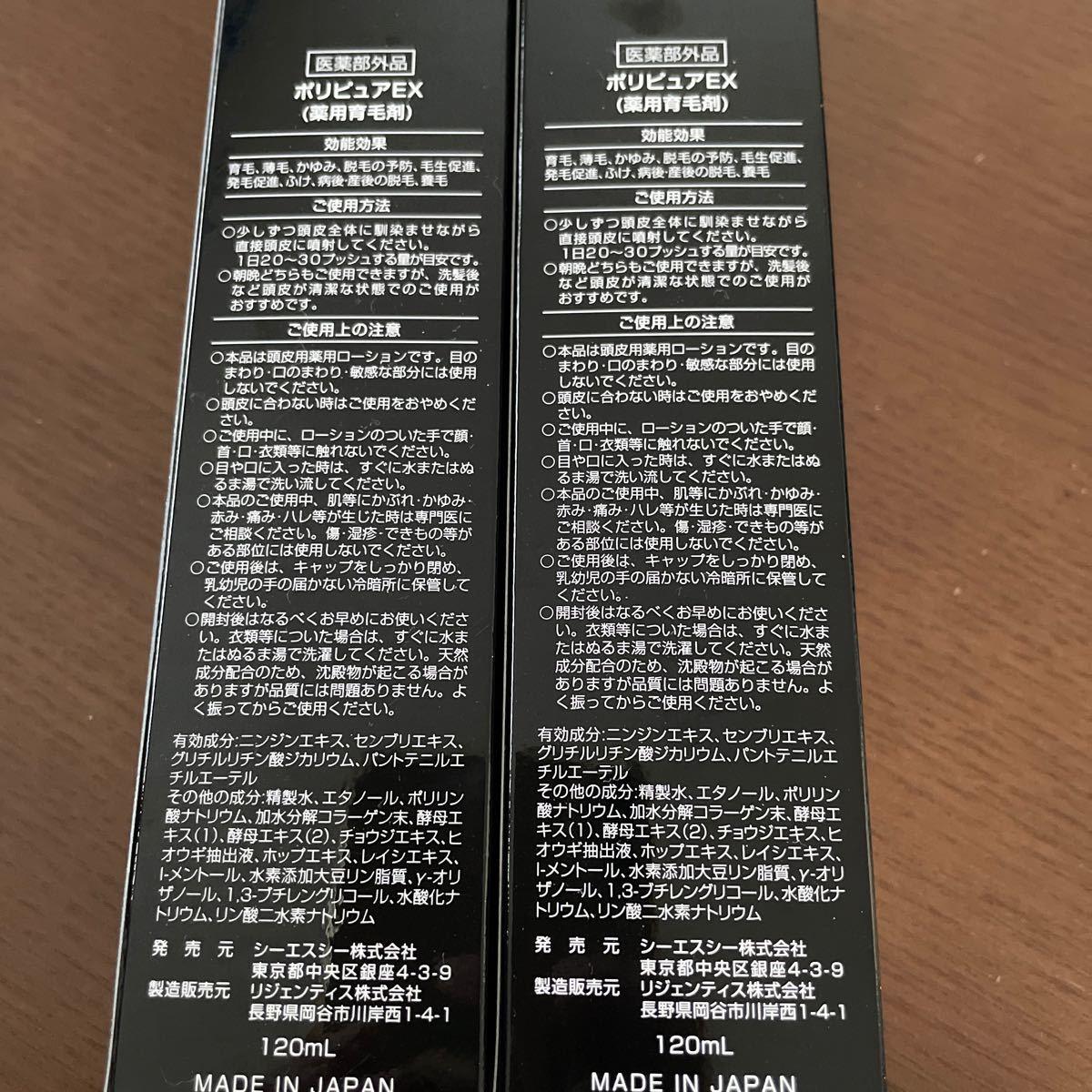 シーエスシー 薬用 ポリピュアEX 120ml 2本セット