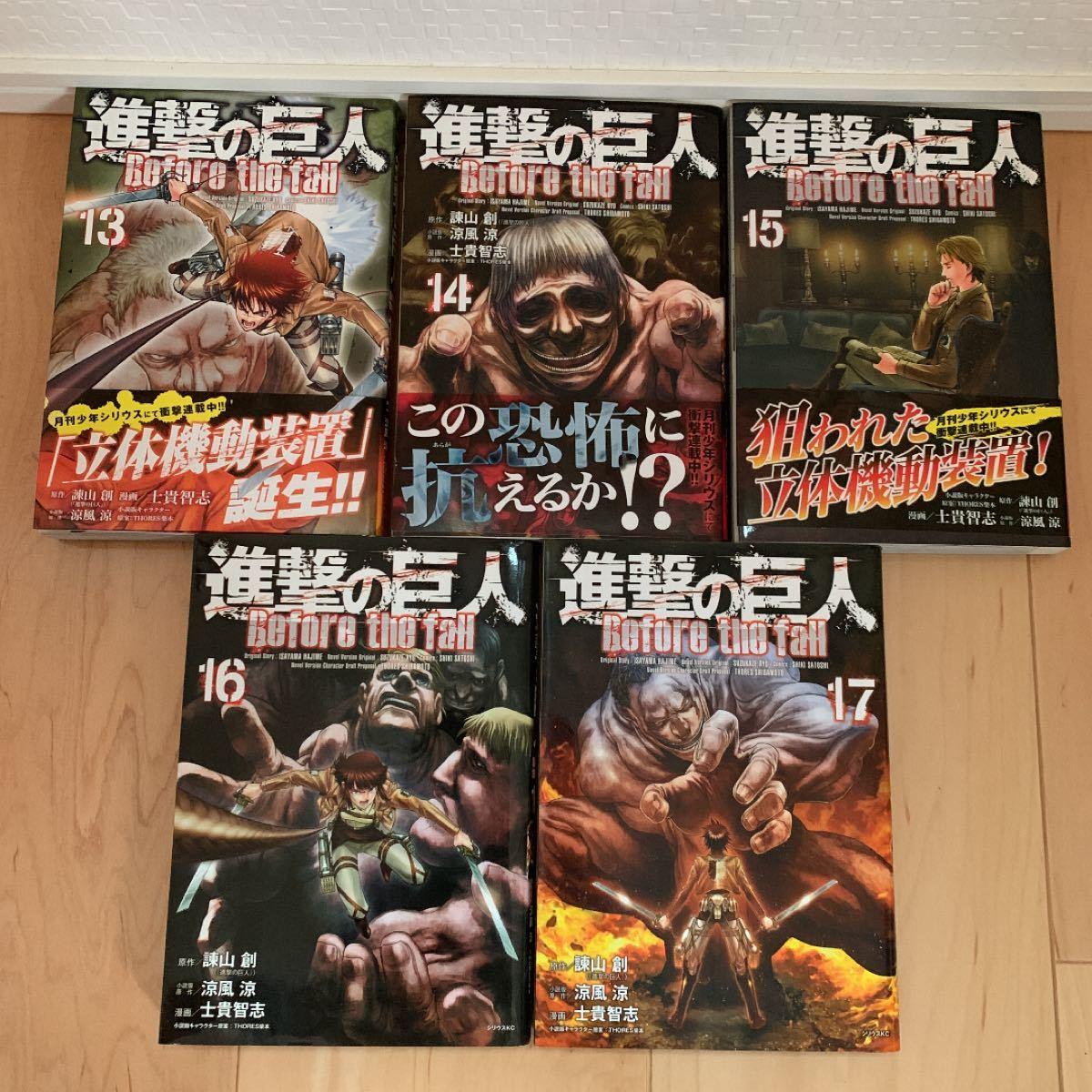 進撃の巨人 Before the fall 1〜17  全巻 完結+関連本 3冊 全巻セット