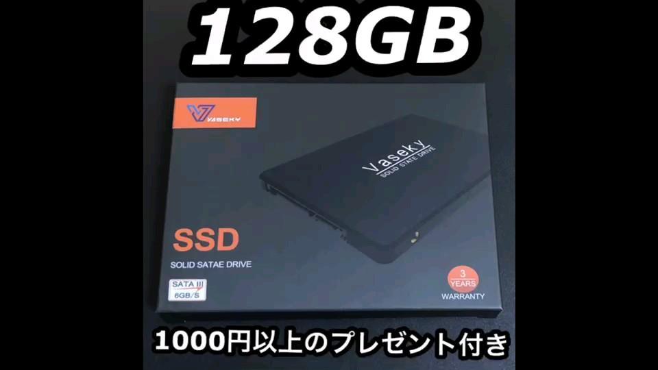 SSD 120GB×4個セット  Vaseky 新品 未開封2.5インチ  テレワーク推薦品 1000以上プレゼント付