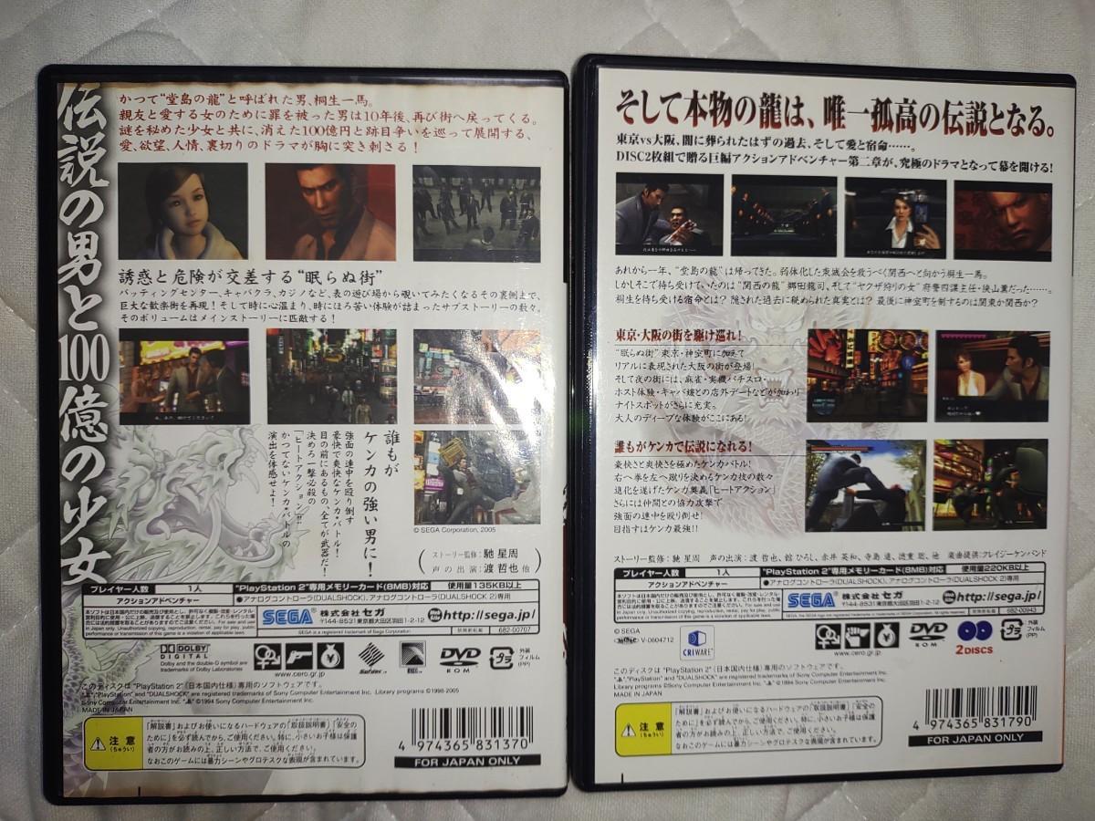 龍が如く PS2 龍が如く1 龍が如く2 セットバラ売り可 PS2ソフト