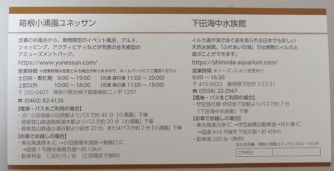 【即決】藤田観光 株主優待券 10枚+日帰り施設ご利用券 2枚 有効期限2022年3月31日まで_画像5