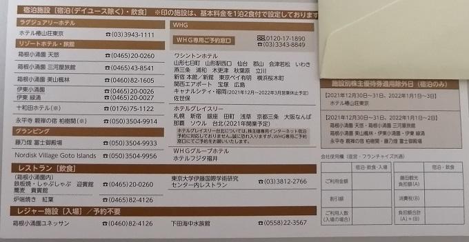 【即決】藤田観光 株主優待券 10枚+日帰り施設ご利用券 2枚 有効期限2022年3月31日まで_画像3