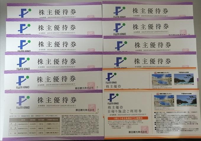 【即決】藤田観光 株主優待券 10枚+日帰り施設ご利用券 2枚 有効期限2022年3月31日まで_画像1