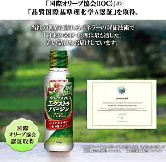 味の素 オリーブオイル エクストラバージン 400g_画像4