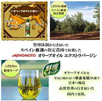 味の素 オリーブオイル エクストラバージン 400g_画像3