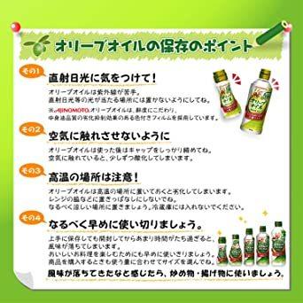 味の素 オリーブオイル エクストラバージン 400g_画像5
