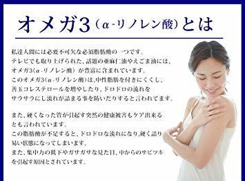 約3ヶ月分 シードコムス 亜麻仁油 エゴマ油配合 DHA+EPA サプリメント 約3ヶ月分 90粒 青魚 美容 健康 ダイエット_画像4