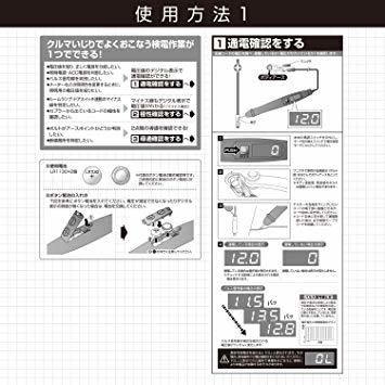 お買い得限定品 【Amazon.co.jp 限定】エーモン デジタル検電テスター 通電・極性・導通確認タイプ (1142)_画像4