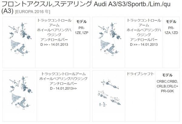 AUDI アウディ パーツリスト オンライン版 A1 A2 A3 A4 A5 A6 A7 A8 S3 S5 S6 Q3 Q5 Q7 R8 RS3 RS4 RS5 RS6 RS7 TT クワトロ 100 200 EPC_画像6