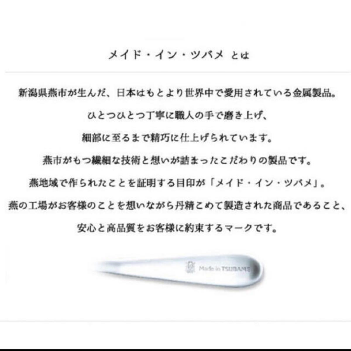 made in TSUBAME トング 大