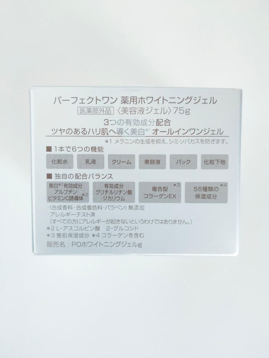 パーフェクトワン 薬用ホワイトニングジェル 75g 【4個セット】 新品未使用