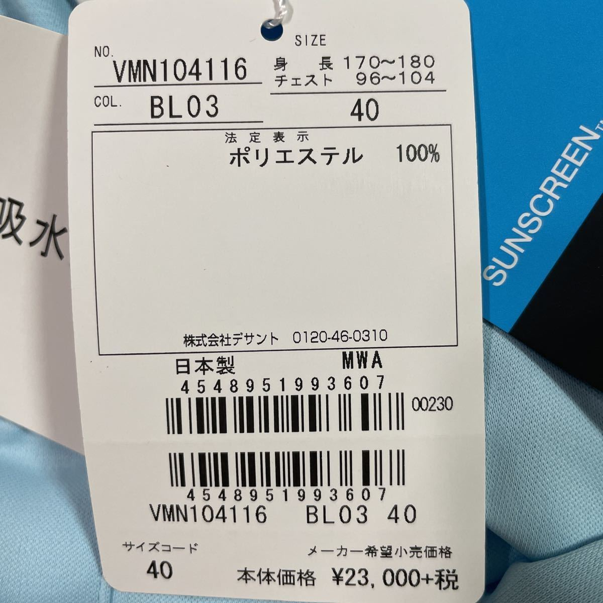 L 日本製/新品定価25300円/デサント/ランバンスポール/LANVIN/高品質/メンズ/長袖ポロシャツ/ゴルフシャツ/吸水速乾/サンスクリーン/BL_画像7