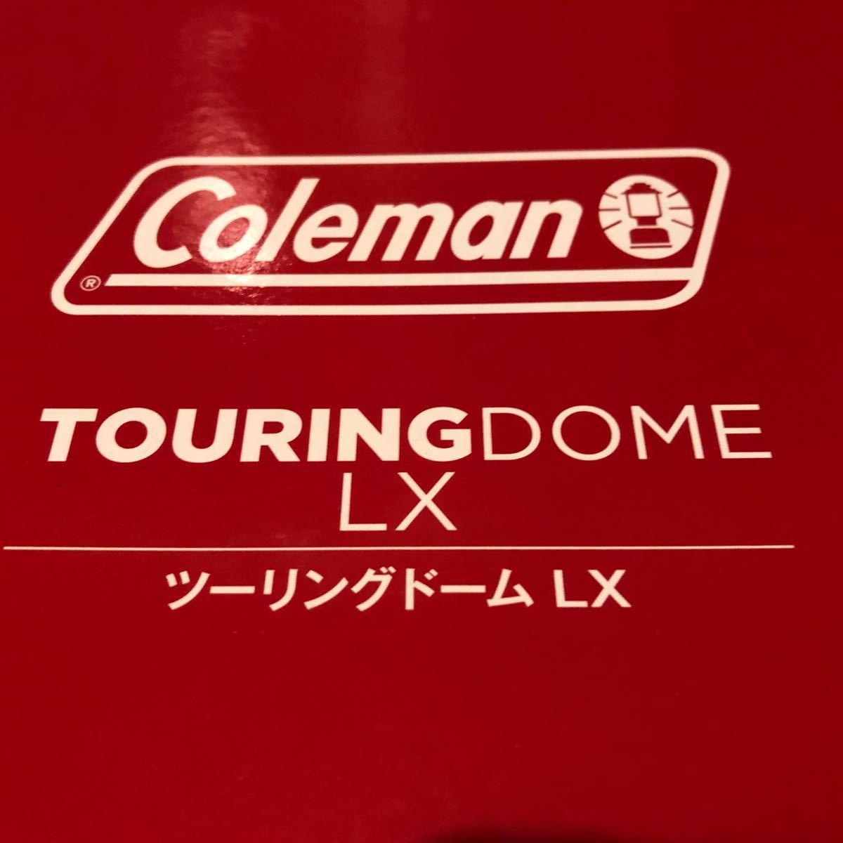 Coleman コールマン ツーリングドームLX  直営店限定 新品未開封