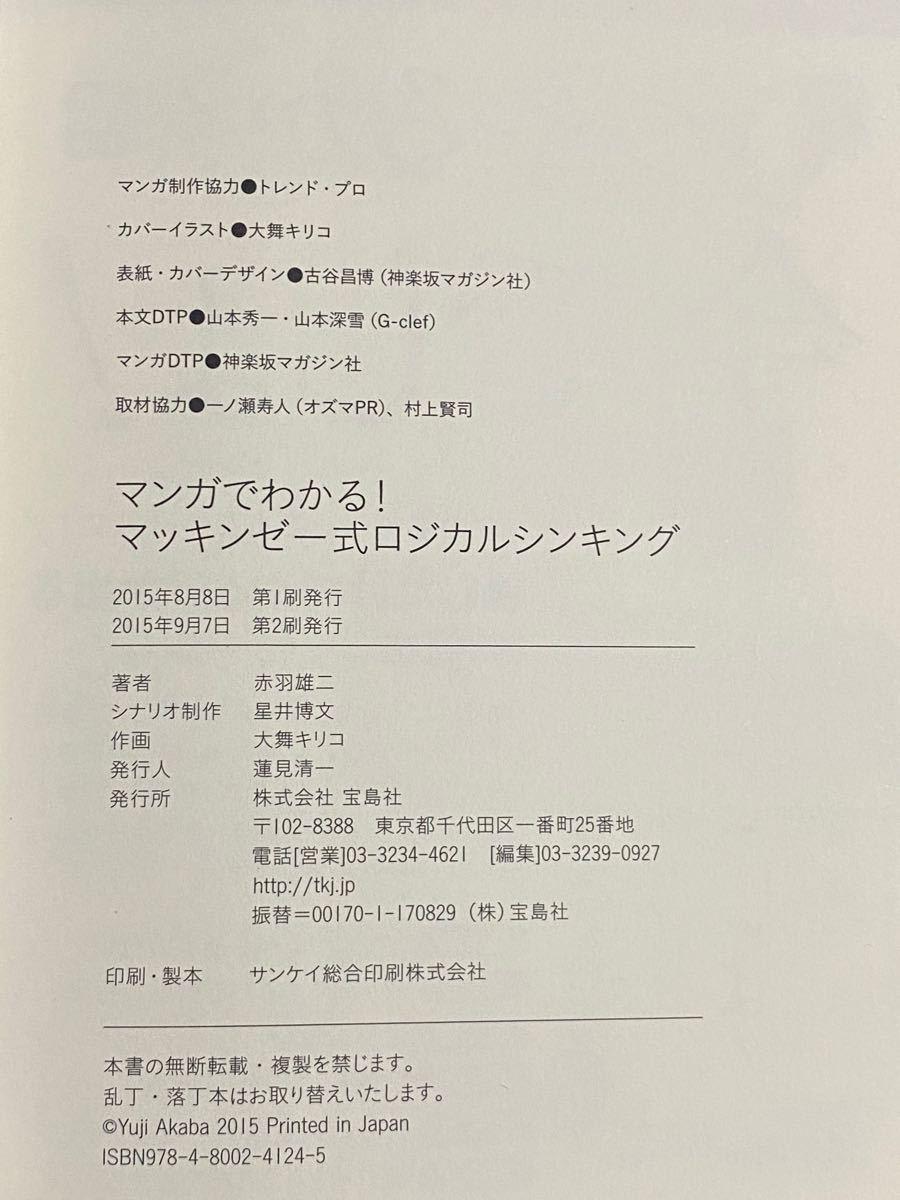 自己啓発本/ロジカルシンキング/マンガ