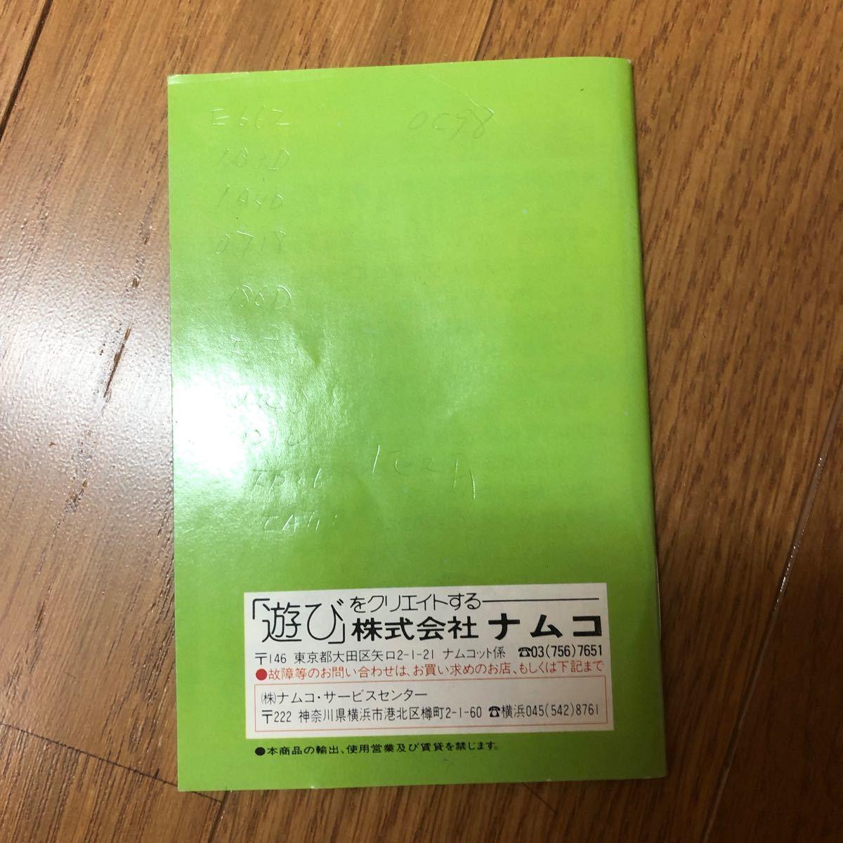 ファミコンソフト ファミスタ91  ファミコンカセット ナムコ