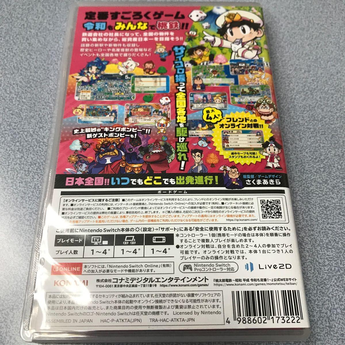 マリオカート8デラックス 桃鉄  Nintendo Switch  ソフト 任天堂