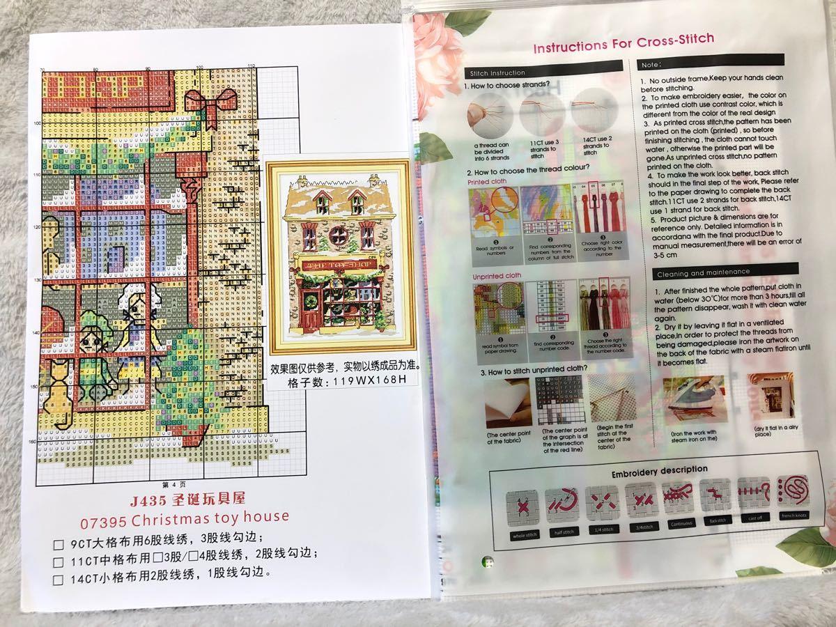 クロスステッチ刺繍キット(J435)14CT