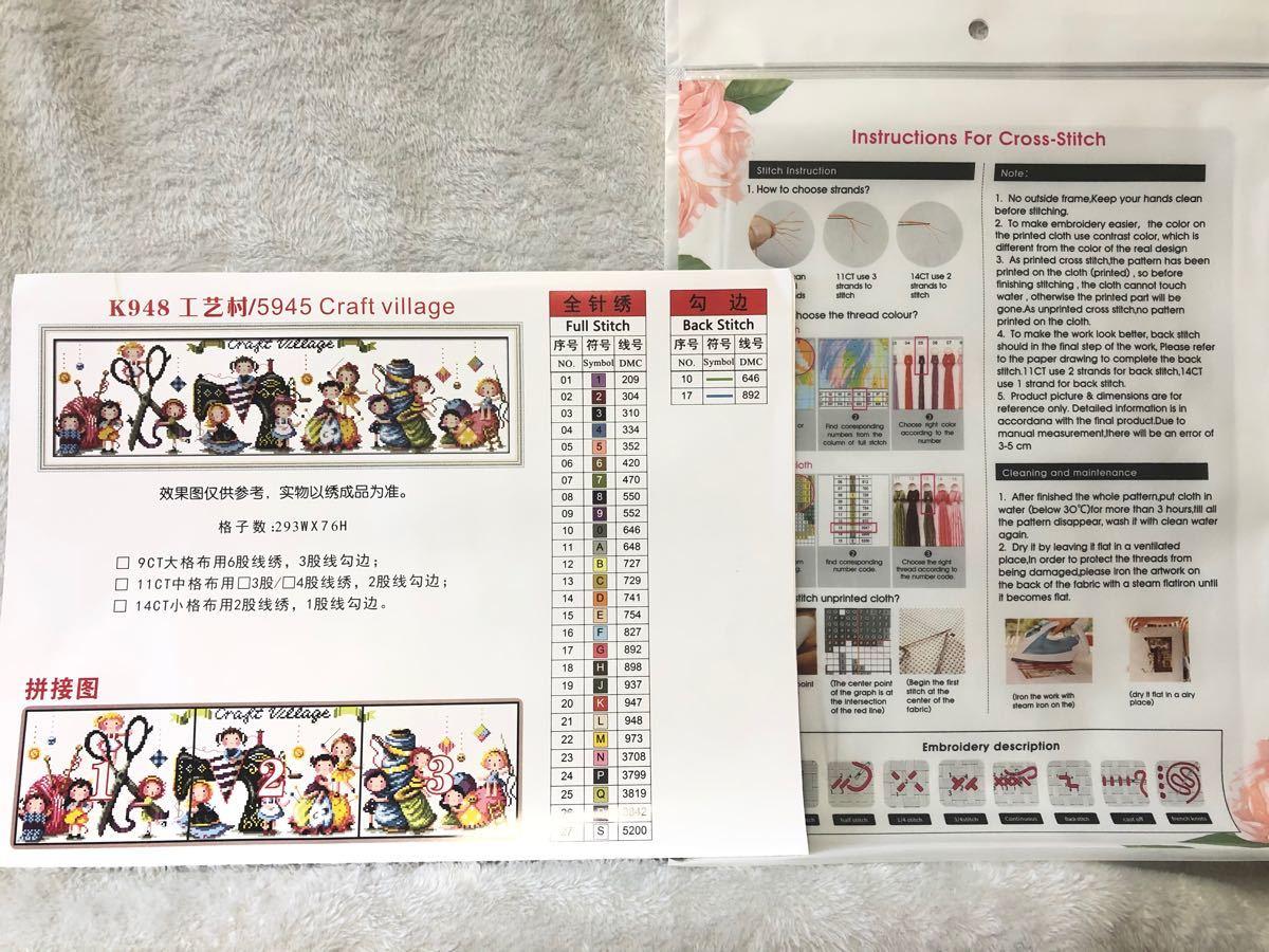 クロスステッチ刺繍キット(K948)14CT