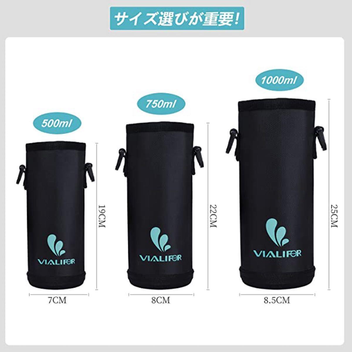 保温・保冷両用 水筒カバー Vialifer 水筒・マグボトル用スポーツボトル 用ハンディポーチ 1000ml