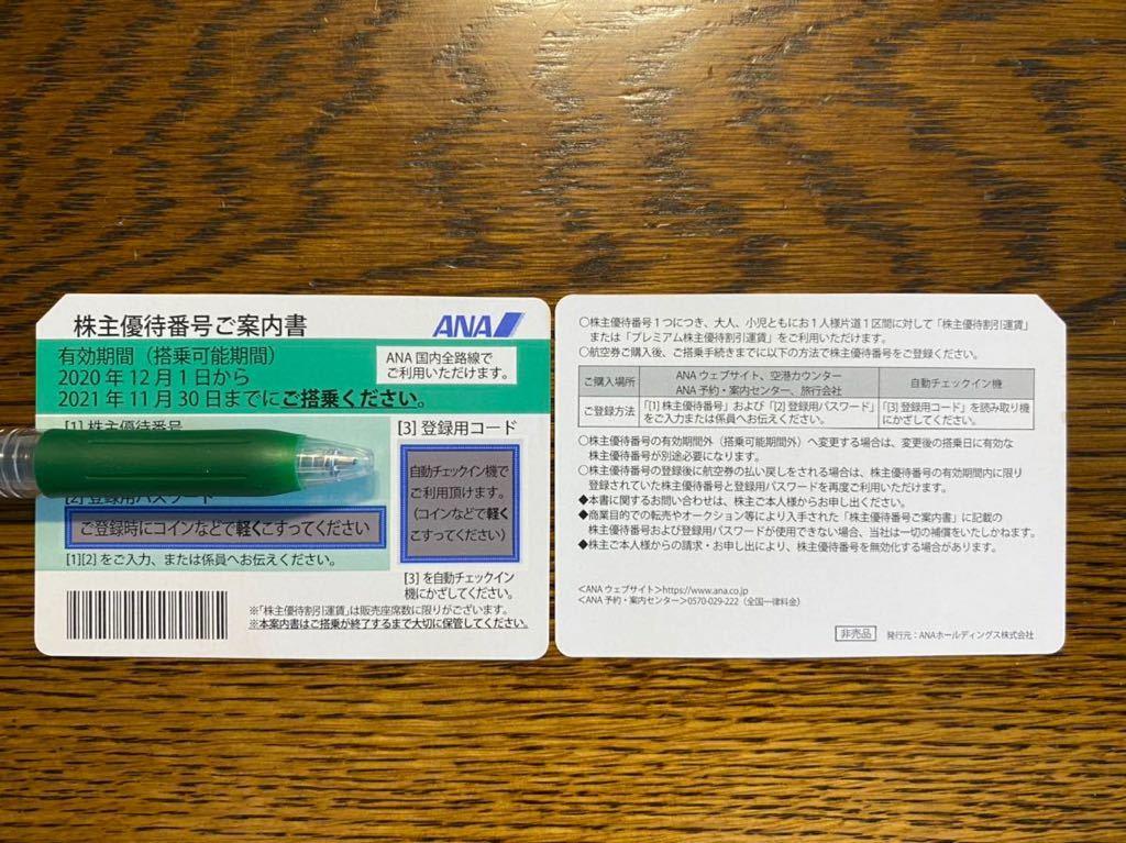 全日空(ANA)の株主優待券~2022.5.31_c_画像1