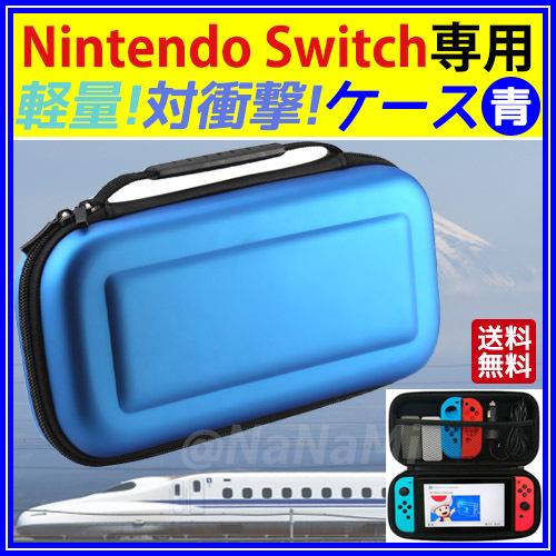 任天堂 スイッチ ケース 青 nintendo switch 本体 ソフト 収納 ポーチ ブルー ニンテンドー キャリー バッグ ハードケース 送料無料 即決