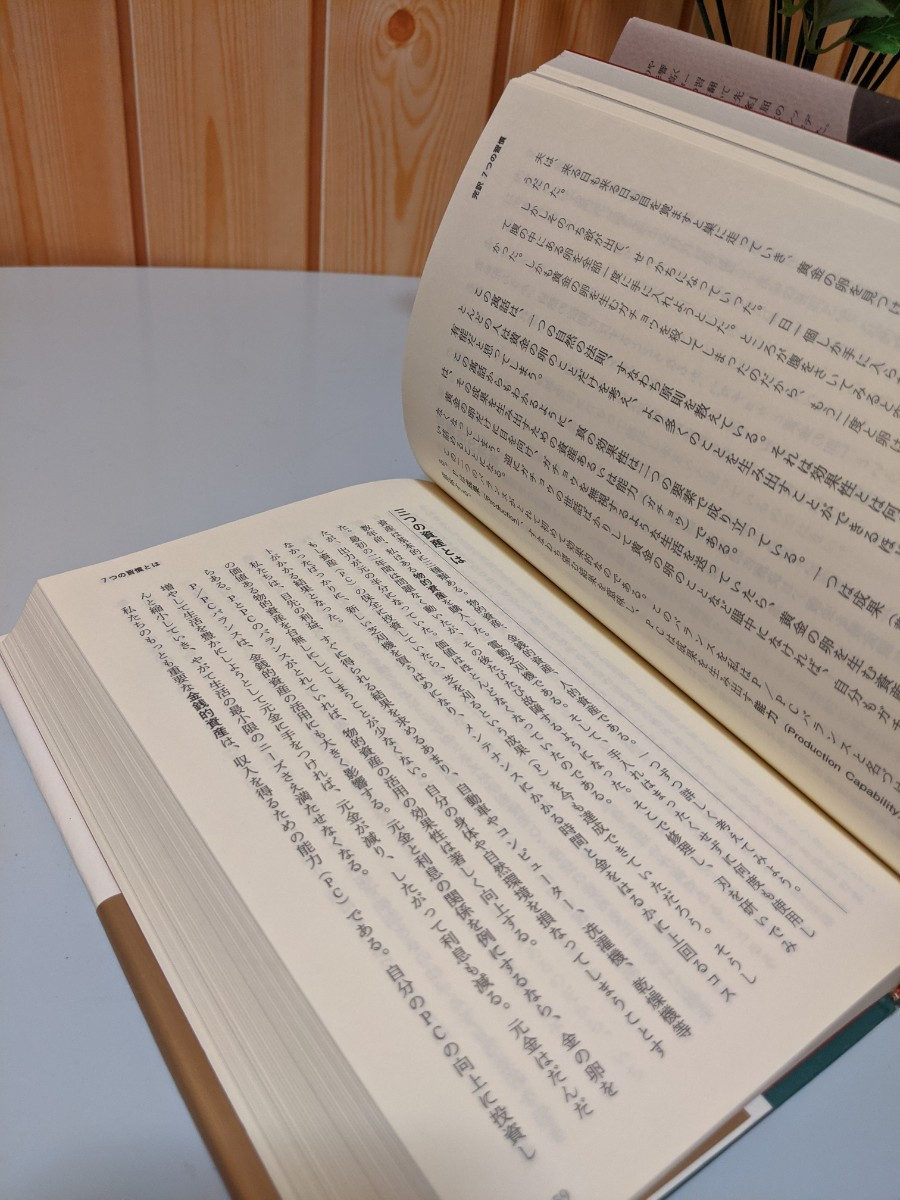 7つの習慣 スティーブン・R・コヴィー キングペアー出版 人格主義の回復 25周年記念版 完訳 特別限定版 ビジネス 人生 成功