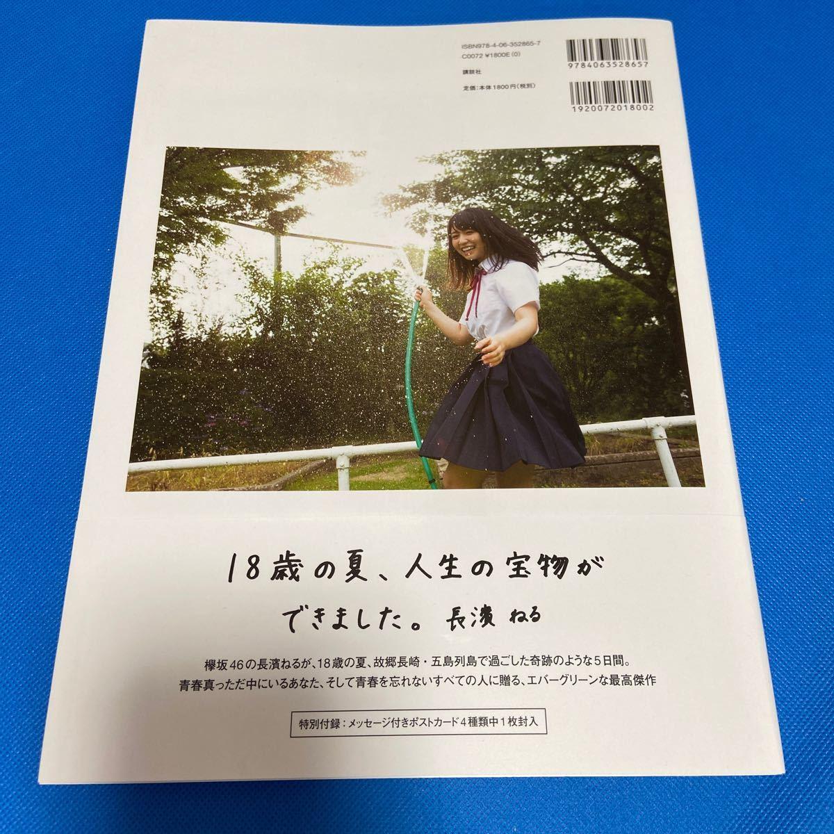 ポストカード1枚付 美品 長濱ねる1st写真集 ここから 欅坂46