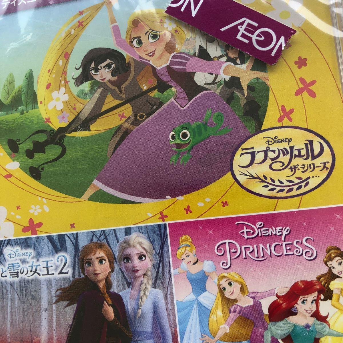 ディズニーのプリンセス おたのしみ DVD