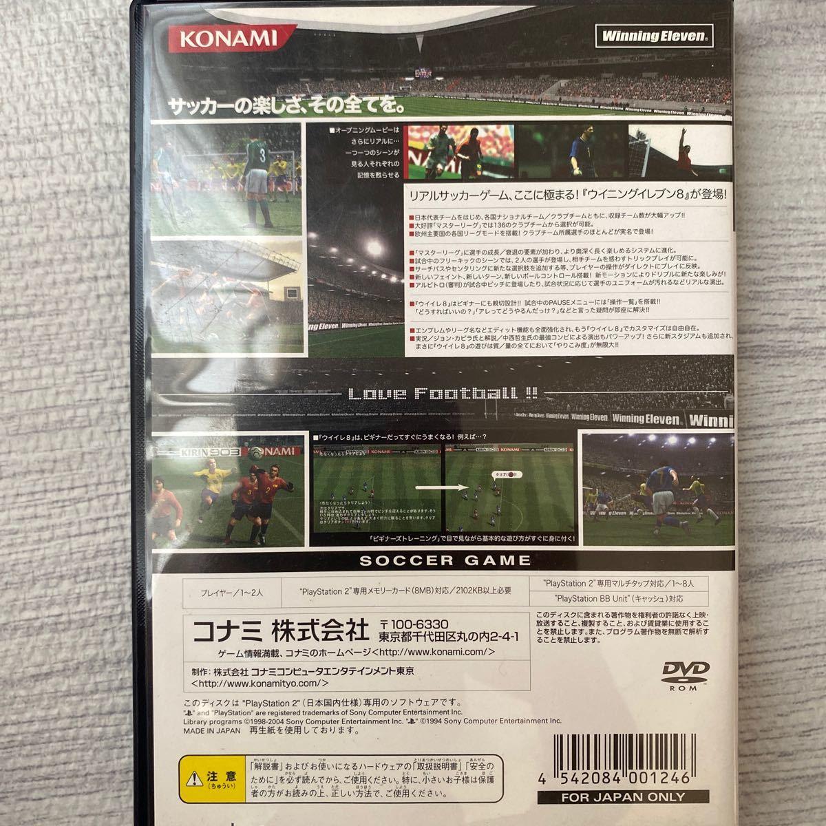 PS2 PS2ソフト 【PS2】 ワールドサッカー ウイニングイレブン8