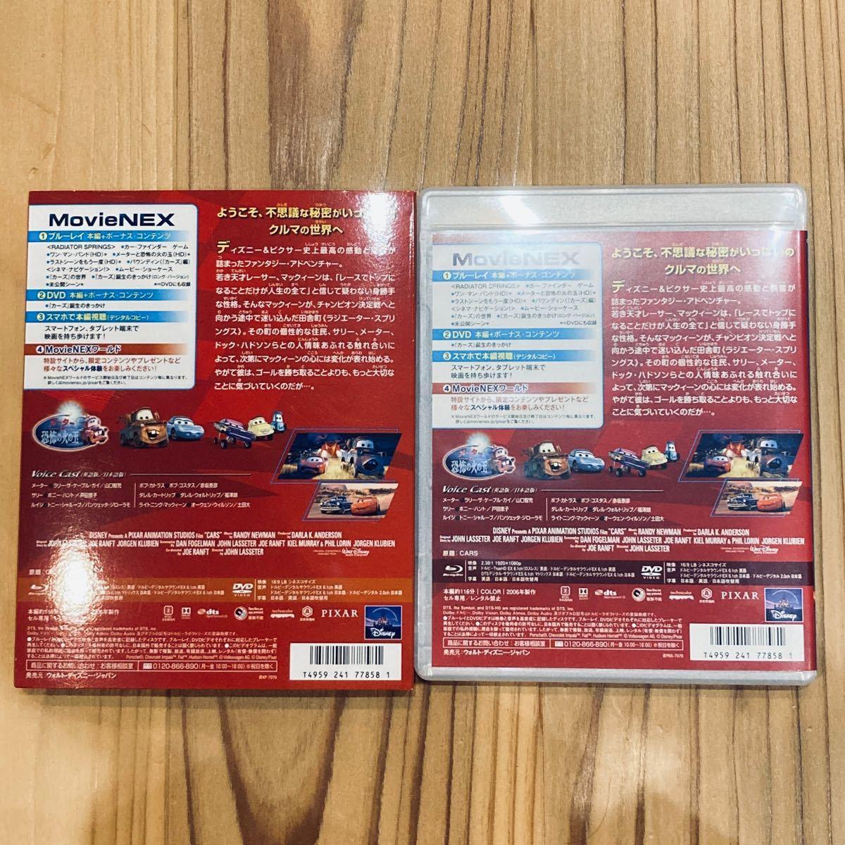 カーズ ディズニー ディズニーピクサー カーズDVD ブルーレイ Disney ディズニーDVD Blu-ray
