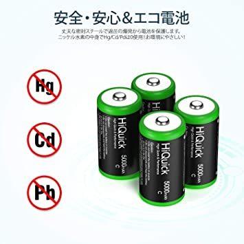 単二 HiQuick 単2形充電池 充電式ニッケル水素電池 高容量5000mAh 単2電池 4本入り ケース2個付き 約120_画像6