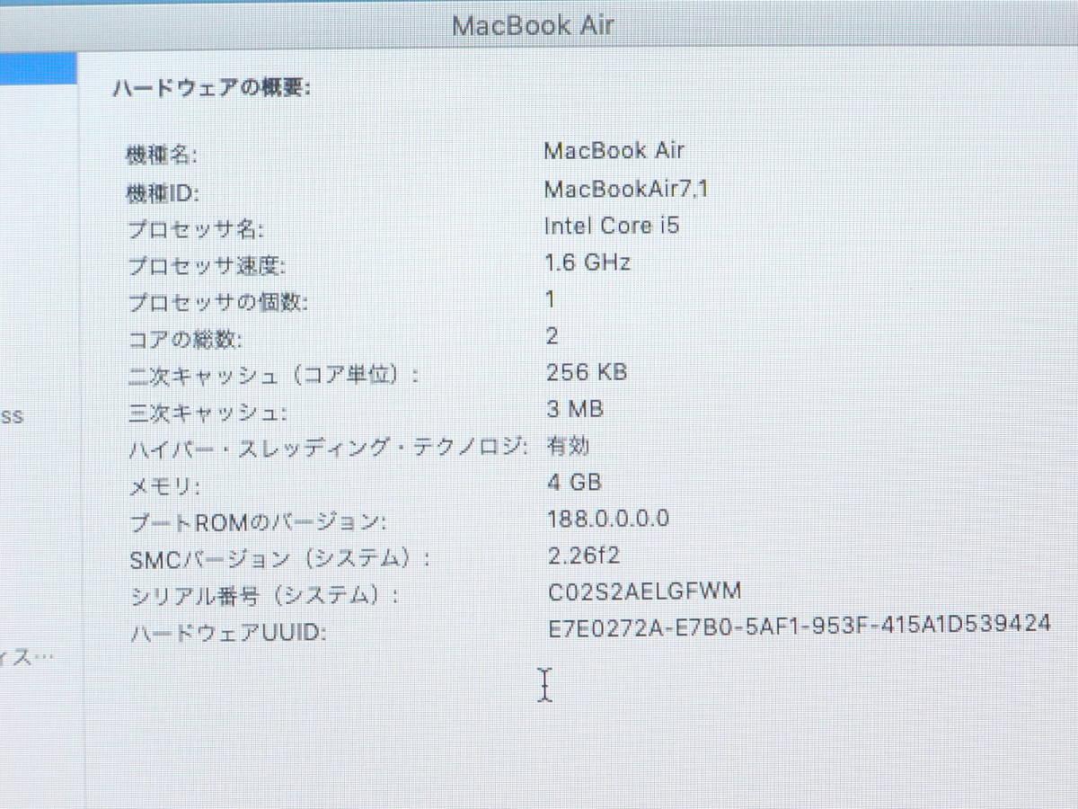 【美品・充放電回数42回】 MacBook Air Early 2015 11インチ SSD 128GB 1.6GHz Intel Core i5 箱付_画像4