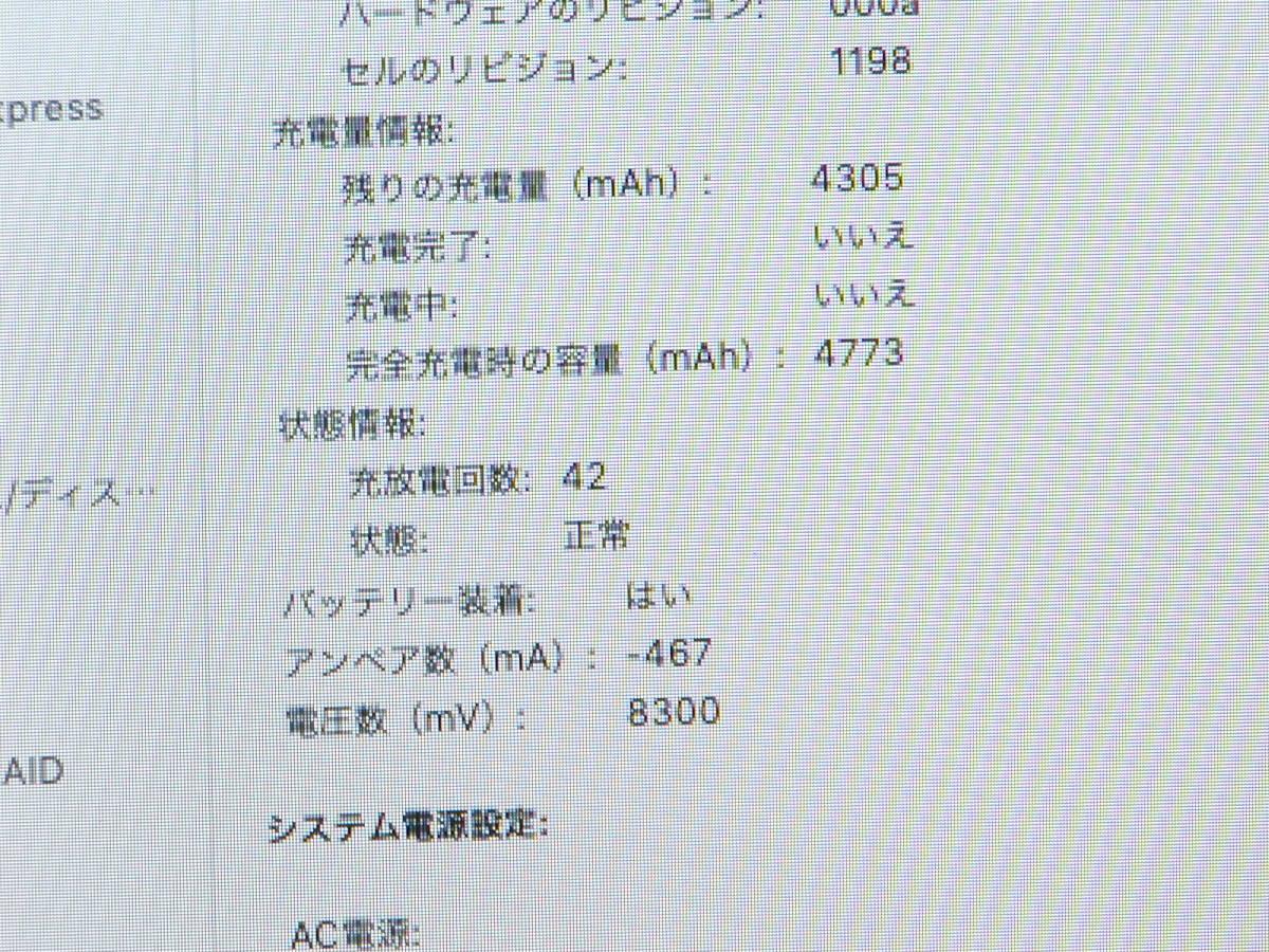 【美品・充放電回数42回】 MacBook Air Early 2015 11インチ SSD 128GB 1.6GHz Intel Core i5 箱付_画像5