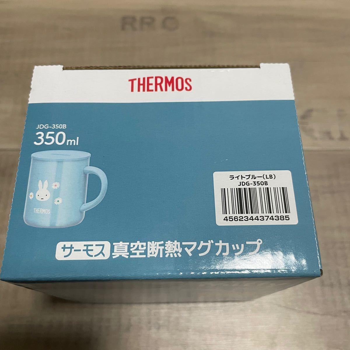 サーモス 真空断熱マグカップ 350ml ミッフィー ライトブルー JDG-350B LB THERMOS