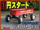 訳有 a-1円 ラジオフライヤー #1800 ビックレッド