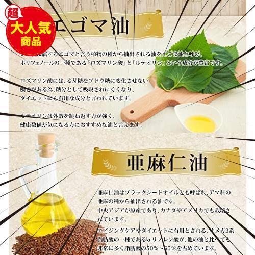 約3ヶ月分 シードコムス 亜麻仁油 エゴマ油配合 DHA+EPA サプリメント 約3ヶ月分 90粒 青魚 美容 健康 ダイエット_画像5