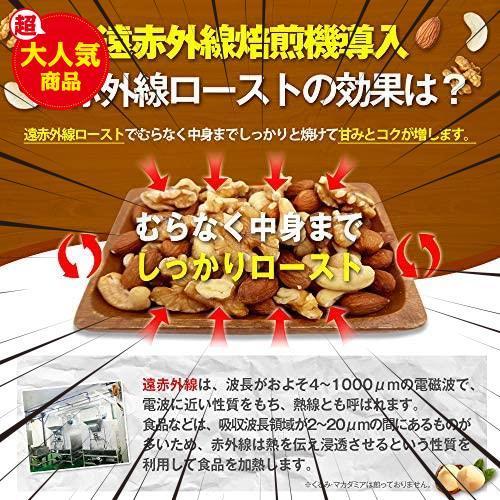 小分け4種ミックスナッツ&ブラジルナッツ 1.05kg (35gx30袋) 個包装 USエクストラNo.1アーモンド使用_画像7