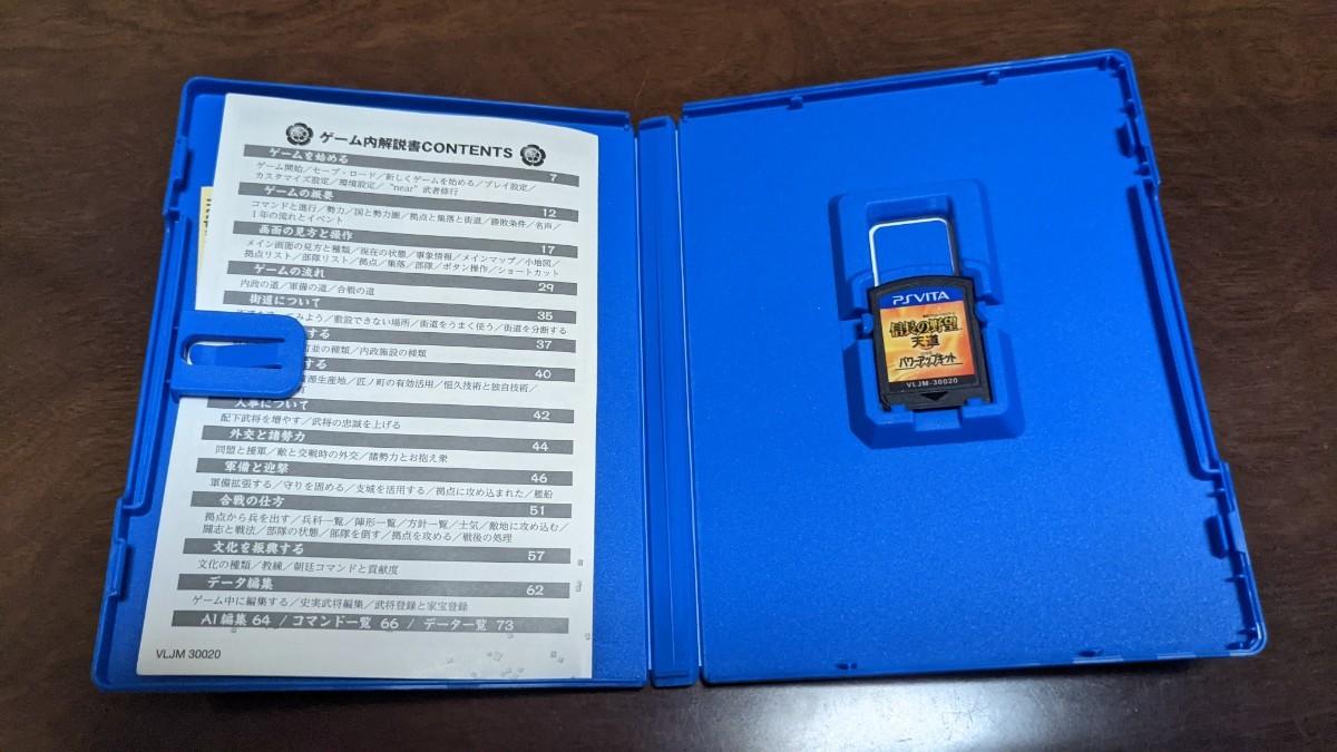 信長の野望天道 PS Vita パワーアップキット