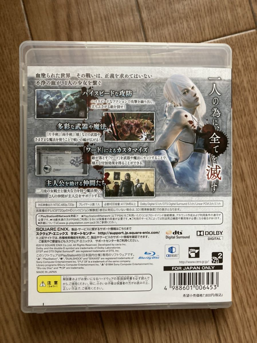 PS3ソフト ニーアレプリカント