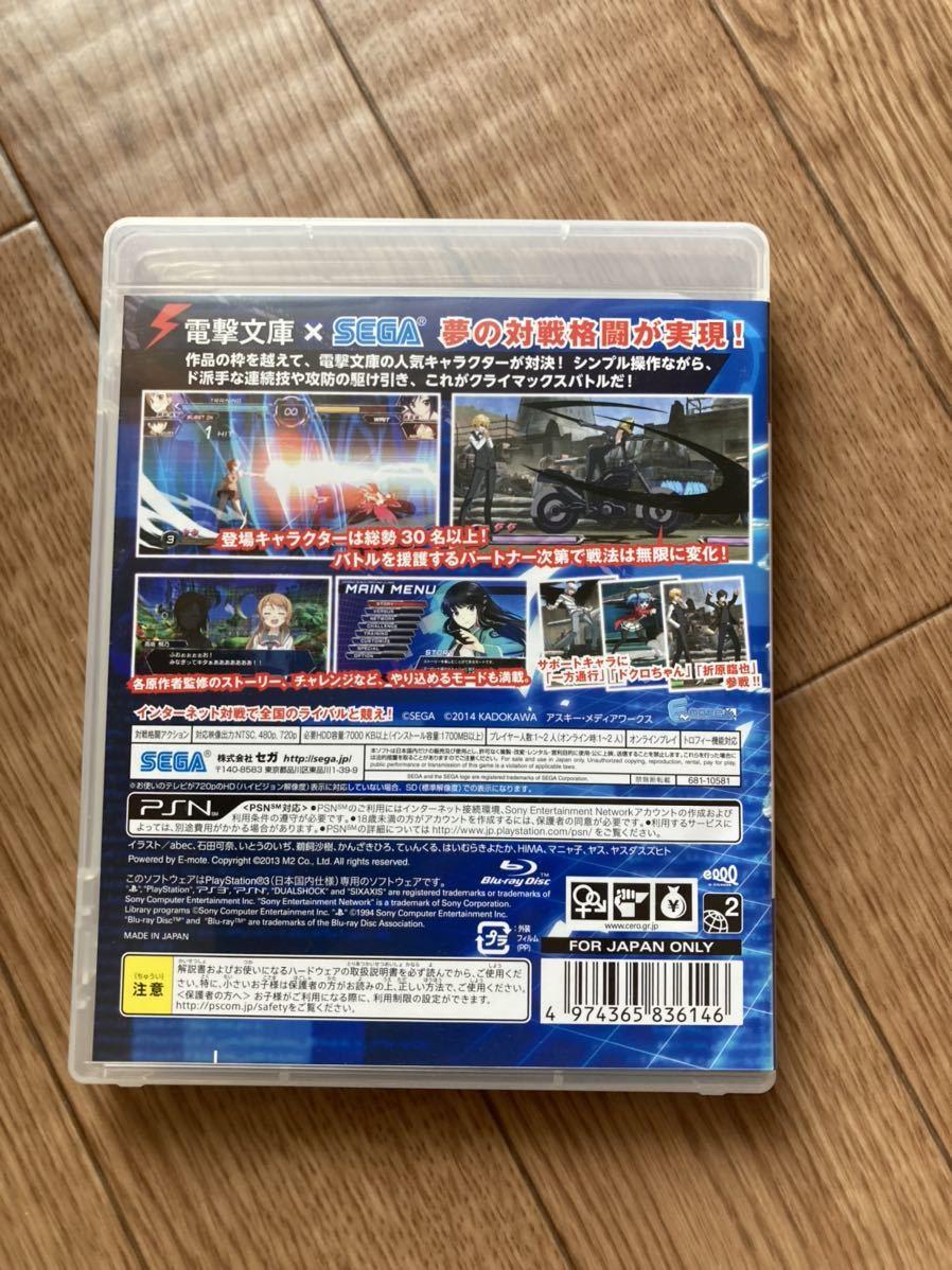 PS3ソフト 電撃文庫
