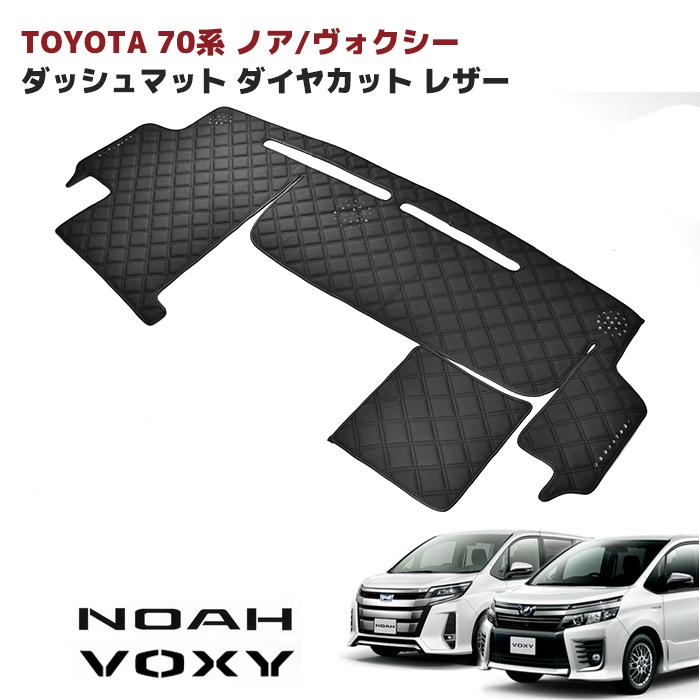 トヨタ ノア ヴォクシー ZRR70系 ダッシュマット ダッシュボード マット ダイヤカット ステッチ ブラック 新品 キルティング キルト PVC_画像1