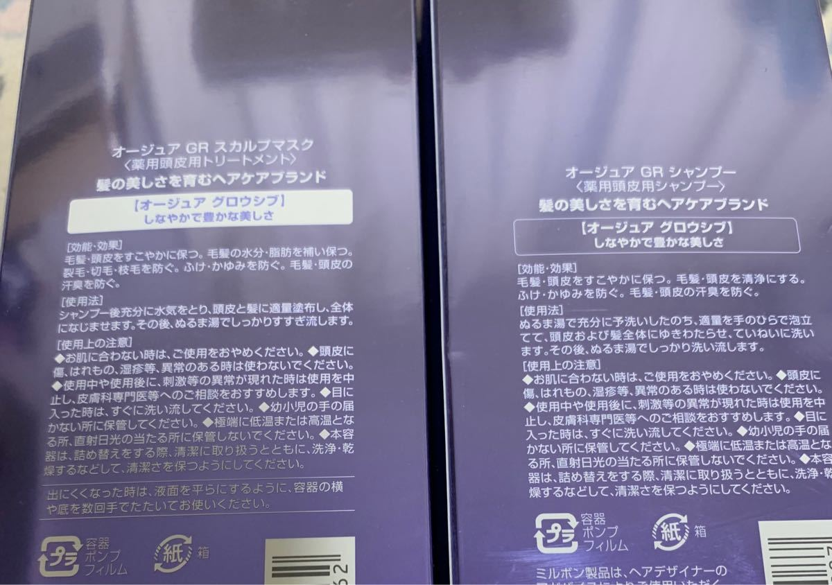 オージュア グロウシブ シャンプー トリートメント 各500ml 新品 最短日発送 送料込み Aujua 頭皮ケア